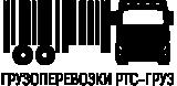 РТС Грузоперевозки